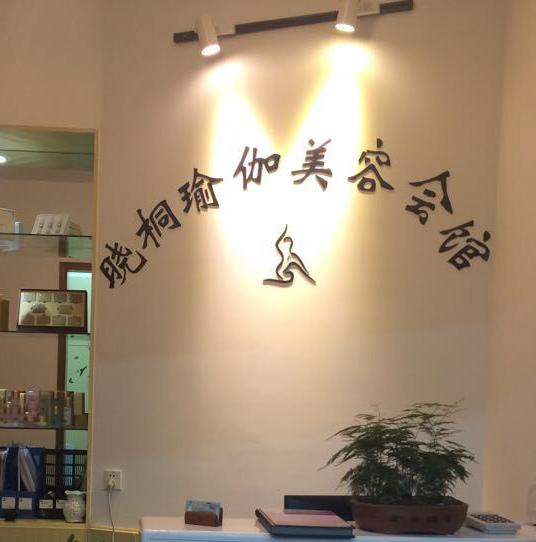 晓桐瑜伽美容会馆
